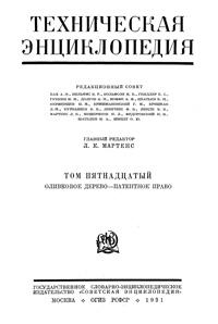 Техническая энциклопедия. Том 15. Оливковое дерево - Патентное право — обложка книги.