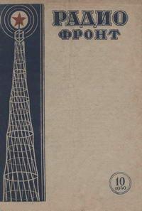 Радиофронт №10/1940 — обложка книги.