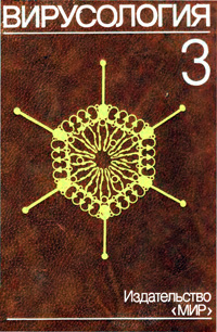Вирусология. Том 3 — обложка книги.