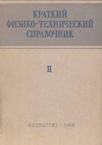 Краткий физико-технический справочник. Том 2 — обложка книги.