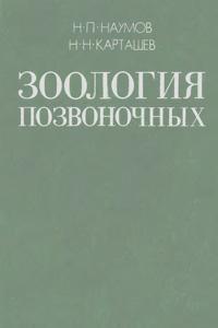 Зоология позвоночных. Ч 1. Низшие хордовые, бесчелюстные рыбы, земноводные — обложка книги.