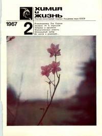 Химия и жизнь №02/1967 — обложка книги.
