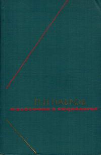 Философское наследие. П. Л. Лавров. Философия и социология. Избранные произведения в двух томах. Том 2 — обложка книги.