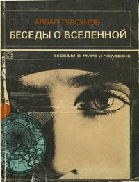 Беседы о мире и человеке. Беседы о Вселенной — обложка книги.