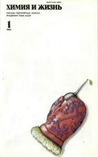 Химия и жизнь №01/1984 — обложка книги.