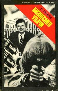 Владыки капиталистического мира. Бизнесмен удачи — обложка книги.
