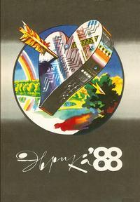 Эврика. Эврика-88 — обложка книги.
