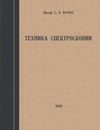 Техника спектроскопии — обложка книги.