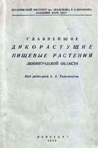 Главнейшие дикорастущие пищевые растения Ленинградской области — обложка книги.