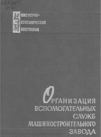 Организация вспомогательных служб машиностроительного завода — обложка книги.