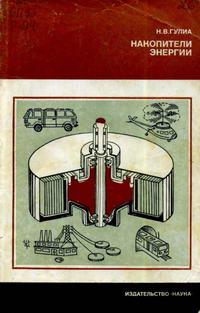 Накопители энергии — обложка книги.