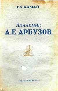 Академик Арбузов А. Е. — обложка книги.
