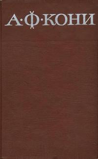 А. Ф. Кони. Собрание сочинений в восьми томах. Том 1. Из записок судебного следователя — обложка книги.