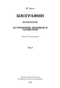 Биографии знаменитых астрономов, физиков и геометров. Том. 1 — обложка книги.