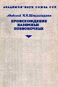 Происхождение наземных позвоночных — обложка книги.
