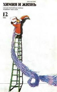 Химия и жизнь №12/1983 — обложка книги.