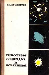 Гипотезы о звездах и Вселенной — обложка книги.