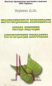 Информационные возможности метода индукции флуоресценции хлорофилла — обложка книги.