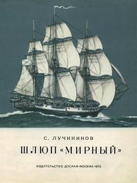 """Шлюп """"Мирный"""" — обложка книги."""