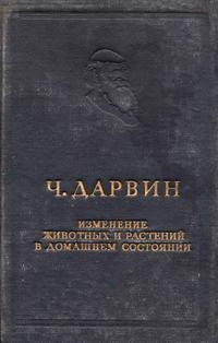 Изменение животных и растений в домашнем состоянии — обложка книги.