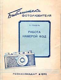 Работа с камерой ФЭД — обложка книги.