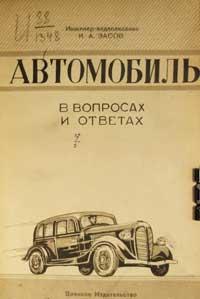 Автомобиль в вопросах и ответах — обложка книги.