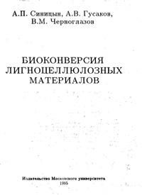Биоконверсия лигноцеллюлозных материалов — обложка книги.