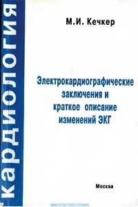 Электрокардиологическое заключение и краткое описание изменений ЭКГ — обложка книги.