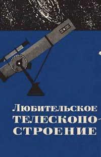 Любительское телескопостроение. Выпуск 1 — обложка книги.