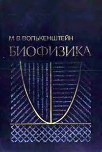 Биофизика — обложка книги.