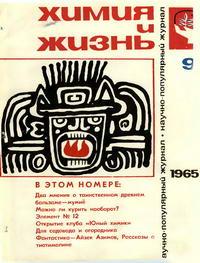 Химия и жизнь №09/1965 — обложка книги.
