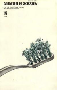 Химия и жизнь №08/1979 — обложка книги.