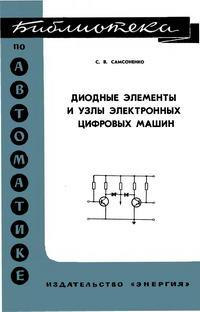 Библиотека по автоматике, вып. 240. Диодные элементы и узлы электронных цифровых машин — обложка книги.