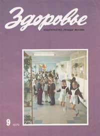 Здоровье №09/1975 — обложка книги.
