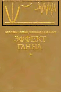 Эффект Ганна — обложка книги.