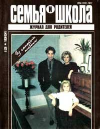 Семья и школа №12/1991 — обложка книги.