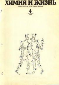 Химия и жизнь №04/1975 — обложка книги.