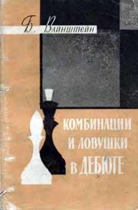 Библиотечка начинающего шахматиста. Комбинации и ловушки в дебюте — обложка книги.