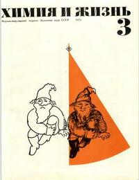 Химия и жизнь №03/1973 — обложка книги.
