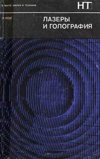 В мире науки и техники. Лазеры и голография — обложка книги.
