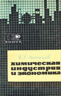 Новое в жизни, науке и технике. Химия 01/1965. Химическая индустрия и экономика — обложка книги.