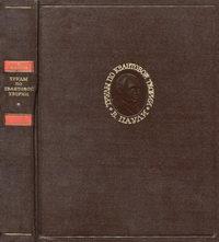 В. Паули. Труды по квантовой теории. Квантовая теория. Общие принципы волновой механики. Статьи 1920-1928 — обложка книги.