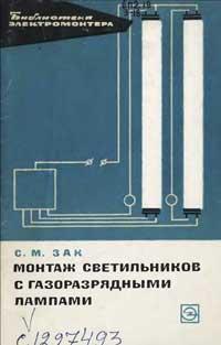Библиотека электромонтера, выпуск 162. Монтаж светильников с газоразрядными лампами — обложка книги.