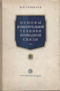 Основы измерительной техники проводной связи. Часть 2 — обложка книги.