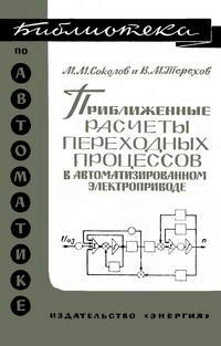 Библиотека по автоматике, вып. 229. Приближенные расчеты переходных процессов в автоматизированном электроприводе — обложка книги.