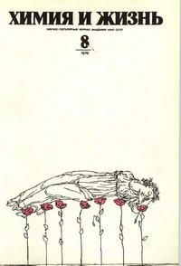 Химия и жизнь №08/1976 — обложка книги.