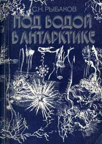 Под водой в Антарктике — обложка книги.