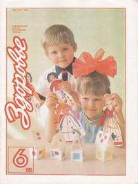 Здоровье №06/1985 — обложка книги.