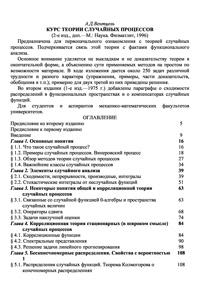 Курс теории случайных процессов — обложка книги.