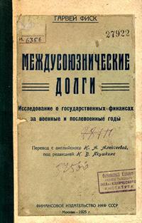 Междусоюзнические долги — обложка книги.